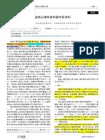 【医脉通】室性心律失常中国专家共识.pdf