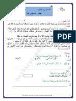 تقييم السنة الثانية القراءة السداسي الأول عدد4