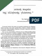 EXELELLGLOSSAS.pdf