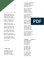 pavasachi gani marathi.docx