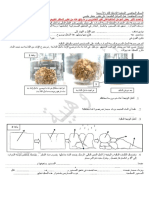 تاثير العوامل المناخية على منظر طبيعي PDF