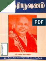 டாக்டர் தர்மபூஷணம்