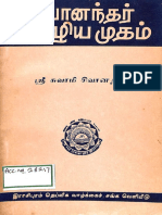 சிவானந்தர் மொழிய முதம்