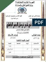 المنصفات في شعر فرسان العصر الجاهلي..جامعة الامير الاسلامية