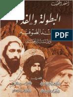 botolasufia.pdf