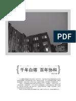 福州文史2015 3.pdf