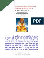 Vipreet Pratyangira Mantra Sadhna Evam Siddhi