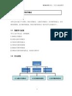 368534855-识字教学概述.pdf