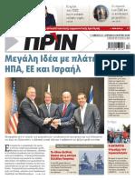 Εφημερίδα ΠΡΙΝ, 23.3.2019   Αρ. Φύλλου 1419