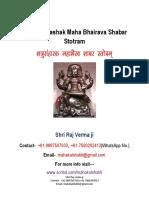 Shatru Vinashak Maha Bhairav Shabar Stotram (शत्रु विनाशक महा भैरव शाबर स्तोत्र)