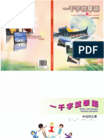 buku pelajaran mandarin.pdf