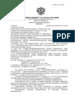 1. решение.pdf