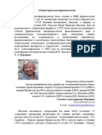 Laboratoriya_psihofarmakologii