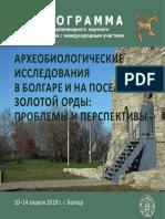 Constiinta Nationala a Romanilor Moldoveni Gheorghe Ghimpu