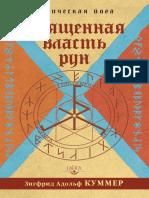 Kummer_A._Svyashennaja_vlast_run.pdf