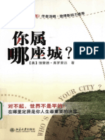 [你属哪座城?](who's.your.city).(美)理查德·弗罗里达.扫描版.pdf