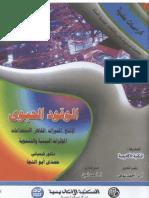 الوقود الحيوي.pdf