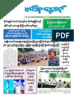 Union Daily_31-3-2019.pdf