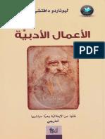 1c858deeb الأعمال الأدبية لليوناردو دافنشي.pdf