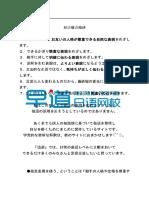 敬语解析(全日语版)(推荐)、新鲜、规范、原创、精准.docx