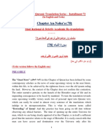 Thematic Translation Installment 72 Chapter an-Nabaa'a (78) by Aurangzaib Yousufzai