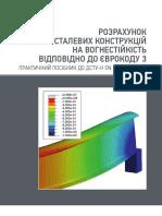 fire_engineering.pdf