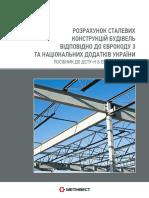 eurocode3in1.pdf