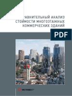 cost_study_rus.pdf