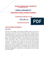Thematic Translation Installment 75 Chapter Al-Qiyamah (75) by Aurangzaib Yousufzai