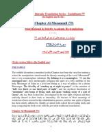 Thematic Translation Installment 77 Chapter Al-Muzammil (73) by Aurangzaib Yousufzai