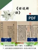 小说与戏曲tutorial.pptx