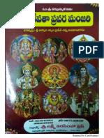 సర్వదేవతా ప్రవరమంజరి