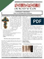 Διακονία-948-31.03.2019.pdf
