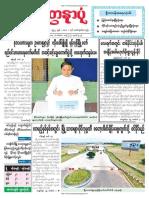 Yadanarpon Daily 1-4-2019