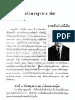 Nitisat Journal Vol.4 Iss.3