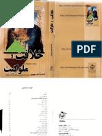 خلافت وملوكيت - سيد ابو الاعلي مودودي - فارسي - قسمت اول