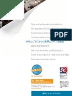 AaNPEINT18-0002 Intl-bro Japanese F3