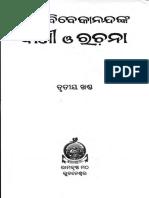 Swami Vivekananda Vani O Rachana Odia Vol-3