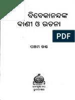 Swami Vivekananda Vani O Rachana Odia Vol-5