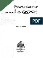 Swami Vivekananda Vani O Rachana Odia Vol-8