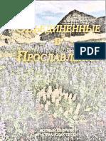 Либеранский П.И. и др. (сост.) Объединенные в прославлении