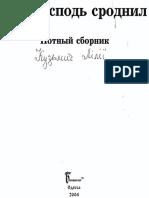 Дзоня В., Дзоня Е.(муз. ред.) Нас Господь сроднил