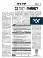 Anidda Paper Samabima Suppliment-2019!03!31 #513