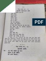 Karni Kelyacha Dosh Mantra in Marathi