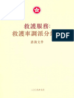 Fianl Consultation Document _chinese