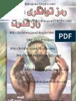 رمز توانگري و راز قدرت - ژوزف مورفي - ترجمه هوشيار رزم ازما - قسمت اول
