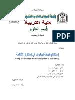 استخدام طريقة ليبانوف ....pdf