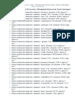 Расчетные задачи по теме Avogadro.docx