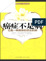 Andreas Moritz-Cancer is not a disease - Chinese-ENERCHI WELLNESS PRESS (2010)[001-208].pdf