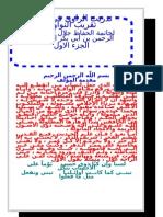 السيوطي - تدريب الراوى في شرح تقريب النواوي ج1